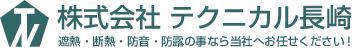 株式会社テクニカル長崎