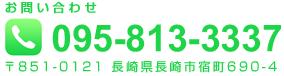 株式会社テクニカル長崎 お問い合わせ電話番号